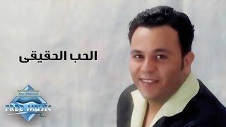 Mohamed Fouad - El 7ob El 7a2i2i | محمد فؤاد - الحب الحقيقى