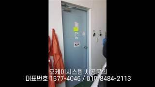 [사당문수리] 방화문 컷팅 후 유리 설치