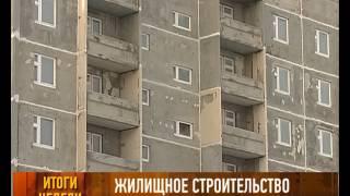 Жилищное строительство(, 2014-01-24T12:53:35.000Z)