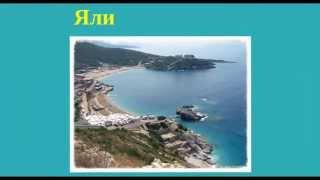 пляжный отдых в Албании(В Албании недорого и интересно! Адриатическоее и Ионическое море, ухоженные пляжи, живописные горные ланда..., 2016-03-05T10:51:08.000Z)