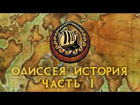 видео: smite Одиссея 2018  - Часть 1 [Главы 1-4]