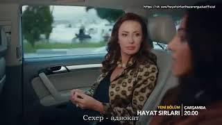 Секреты жизни 3 серия анонс русская озвучка русские субтитры турецкий сериал 2017 смотреть онлайн