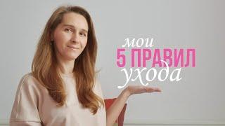 Мои 5 правил УХОДА за КОЖЕЙ ЛИЦА Уход после 40 для сохранения молодости и красоты