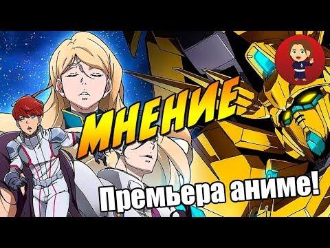Мобильный воин Гандам: Нарратив. Обзор. Премьера в России с 15 Августа!