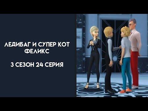 Ледибаг и Супер Кот 3 Сезон 24 Серия Феликс Хорошая Русская Озвучка