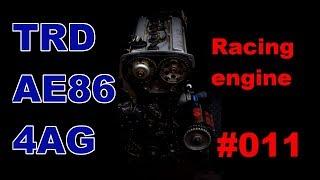 あの4AGエンジン製作プロジェクト#011 TRD Racing engine ハチロク AE86