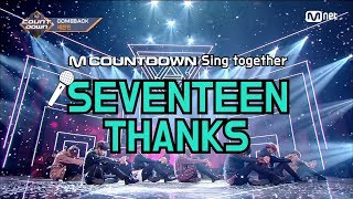 [MCD Sing Together] SEVENTEEN - THANKS Karaoke ver.