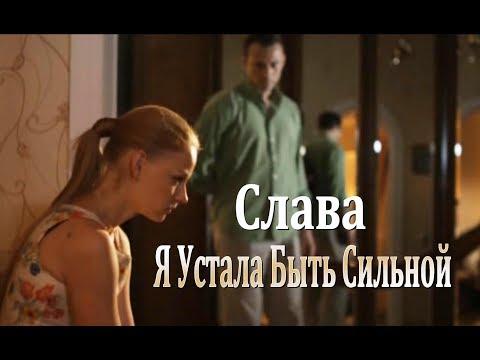 Слава - Я Устала Быть Сильной.New.2019.
