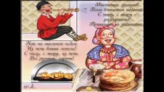 С МАСЛЕНИЦЕЙ!!!