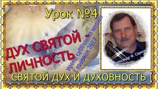 Урок - 4.  Дух Святой - Личность
