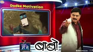 Babo Marathi Film Motivational Bharat Ganeshpure