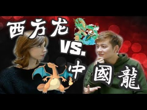 东方龙 vs. 西方龙 Chinese Dragon vs. Western Dragon