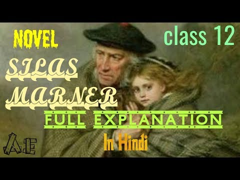 Novel:-SILAS MARNER|CBSE|In hindi| |full Explanation |class 12|See description for impt.question|