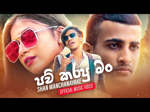 Paw Karapu Man (පව් කරපු මං) - Shan Manchanayake (Official Music Video)