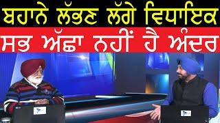 ਬਹਾਨੇ ਲੱਭਣ ਲੱਗੇ ਵਿਧਾਇਕ |  ਸਭ ਅੱਛਾ ਨਹੀਂ ਹੈ ਅੰਦਰ |  Punjab Television
