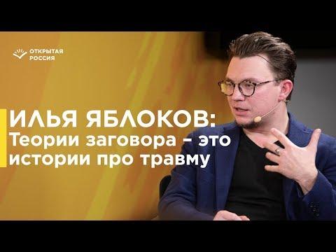 Илья Яблоков. Теории