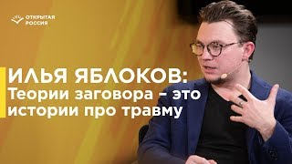 Илья Яблоков. Теории заговора в России: конспирология как инструмент власти