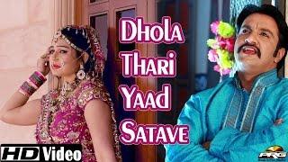 Rajasthani Love Song♪♪ (HD) | Dhola Thari Yaad Satave Re | New Romantic Rajasthani Video Songs 1080p