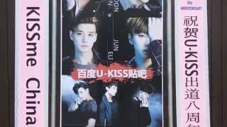 그룹 유키스(U-KISS 수현 기섭 에이제이 일라이 훈 케빈 준) 데뷔 8주년 축하 쌀드리미화환:쌀화환 드리…