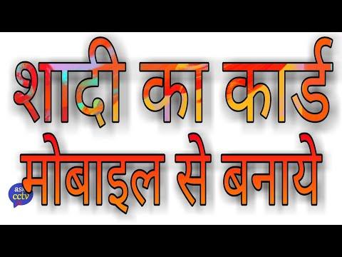 shadi card shadi card kaise banaye how to make wedding invitation card in hindi stopboris Image collections