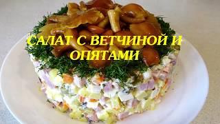 Праздничный Салат С Ветчиной И Опятами / Вкуснее чем Оливье!