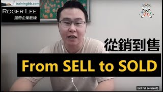 銷售 - 從銷到售 Selling to Closing
