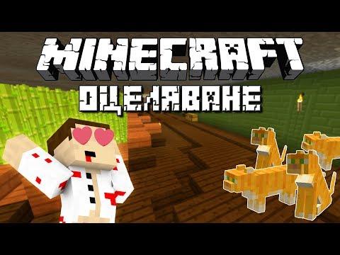 'Minecraft Оцеляване' С.4 Еп.27 - ИМАМЕ МНОГО КОТКИ 🐱