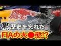 【衝撃】F1黒歴史を忘れたFIAが韓国で大●態…!