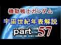 【機動戦士ガンダム】ゆっくり 宇宙世紀 年表解説 part57