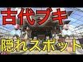 古代ブキ⁉ムツゴ楼の隠れスポット10選紹介【スプラトゥーン2】
