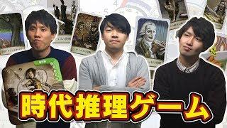 時代推理ボードゲーム!東大生でやったらどうなる?【ボドゲ実況】 thumbnail