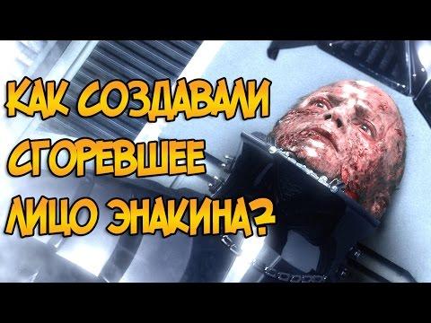 Как создавали сгоревшее лицо Энакина Скайуокера для 3 эпизода? (Звездные Войны)