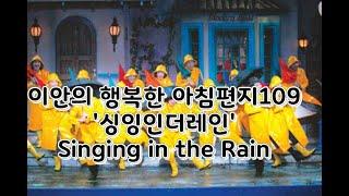 이안의 행복한 아침편지 109 뮤지컬 '싱잉인더…
