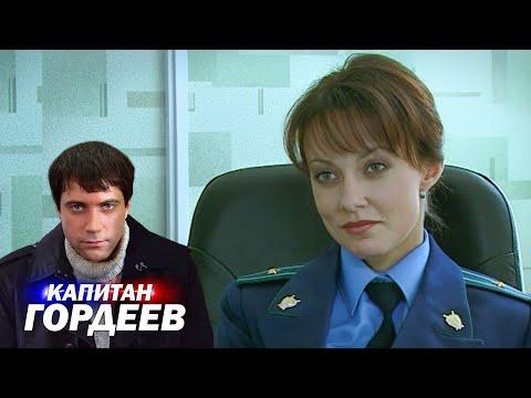 КАПИТАН ГОРДЕЕВ - Оборотень / Детектив