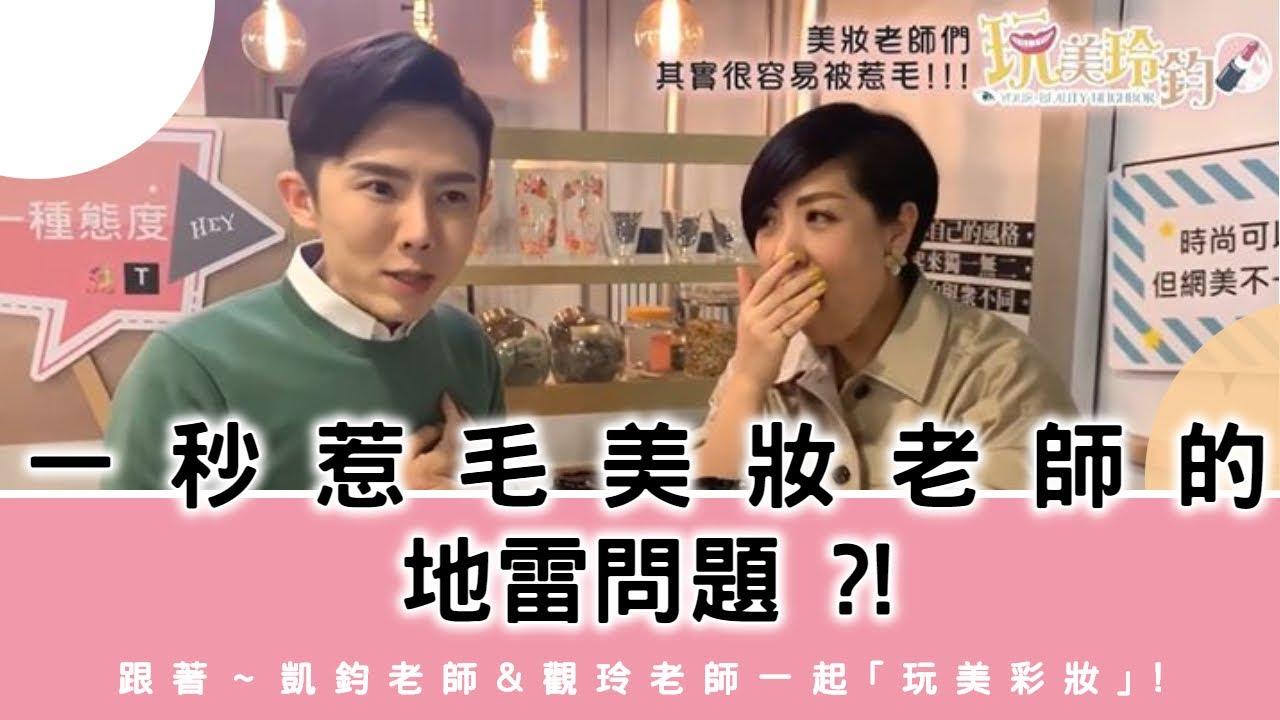 玩美玲鈞 EP2 一秒惹毛美妝老師的地雷問題 ?! - YouTube