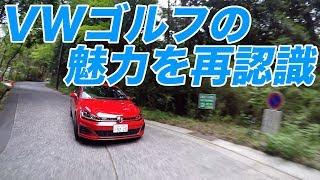 VWゴルフTSI Highline&GTI