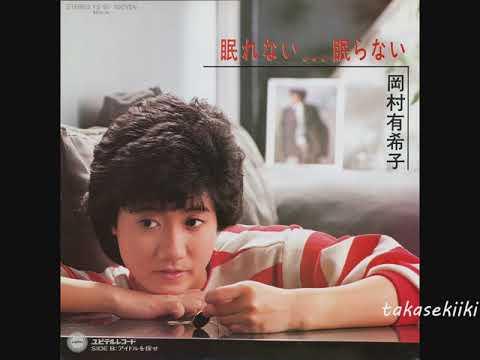 岡村有希子 眠れない…眠らない