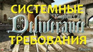 Системные Требования Kingdom Come Deliverance
