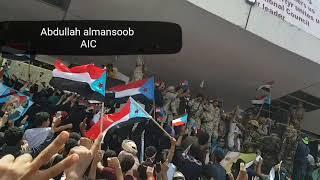 #مليونيه_التمكين_والثبات جديد 2019  ١٥ أغسطس يوم الخميس جزء من كلمة القائد ابو همام اليافعي في مليون