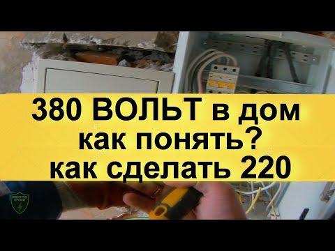 Как подключить 380 вольт