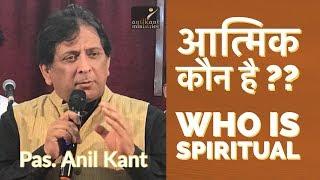 Who is Spiritual, आत्मिक कौन है, By Pas. Anil Kant