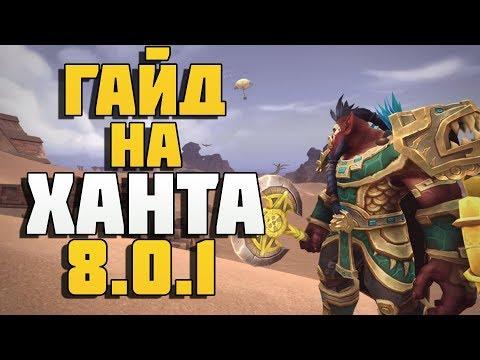 Гайд на охотника в Битве за Азерот | Battle for Azeroth