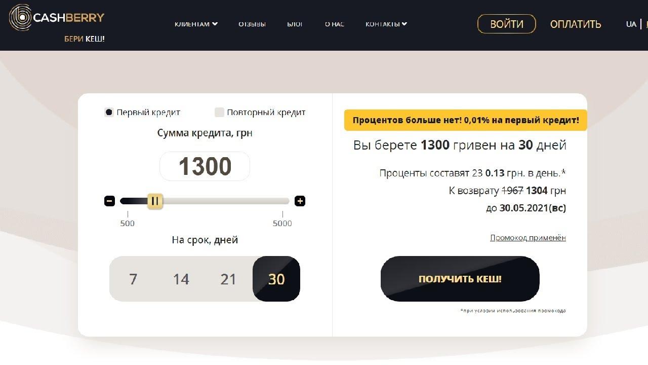 Бери кэш на карту от Cashberry –онлайн кредит на карту. Акция кредит под 0,01 % Украина