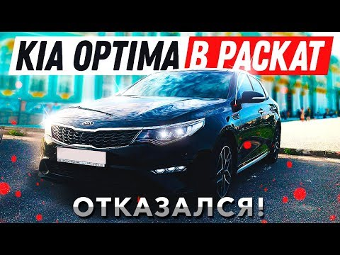 Предложили Киа Оптима в раскат. ОТКАЗАЛСЯ! / такси / тихий