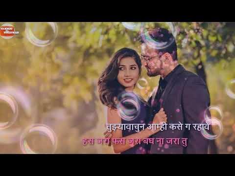 Sangtine Mazya Dhol Bajave | संगतीने माझ्या                 ढोल बजावे | New Love WhatsApp Status | (