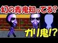 【青鬼オンライン】まだ未発見の幻の青鬼、ガリ鬼を見つけたい!!