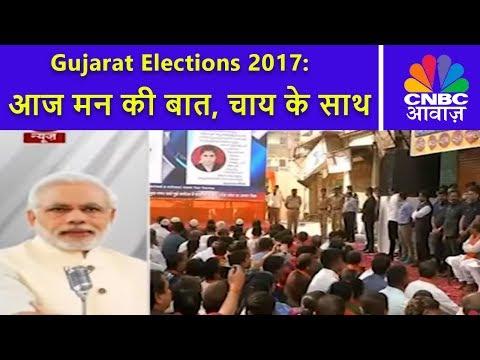 Gujarat Elections 2017: आज 'मन की बात, चाय के साथ' | Narendra Modi's Mann Ki Baat Today | CNBC Awaaz