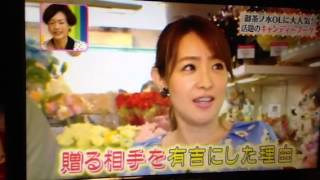 大沢あかねさんのキャンディブーケに歓喜する有吉さん!かわいくてもう...