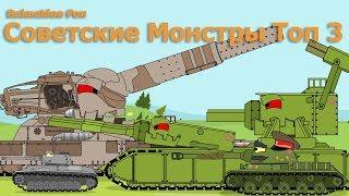 Топ 3 Cерии с Советскими Монстрами Мультики про Танки