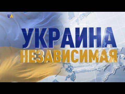 Спецвыпуск ко Дню Независимости Украины 17:00